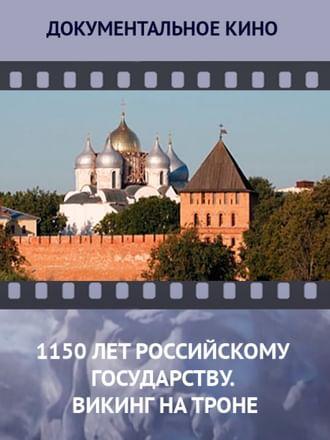 1150 лет Российскому государству. Викинг на троне
