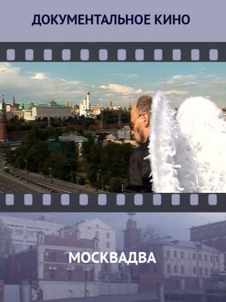 Москвадва