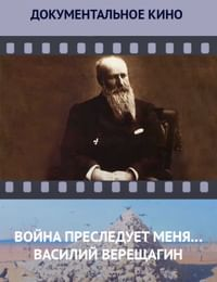 «Война преследует меня…» Василий Верещагин