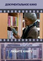 Любите книгу