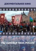 Мы сыновья твои, Россия