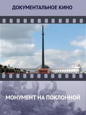 Монумент на Поклонной