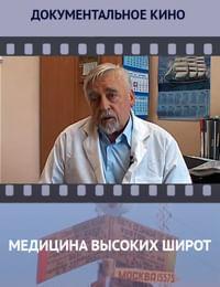 Медицина высоких широт