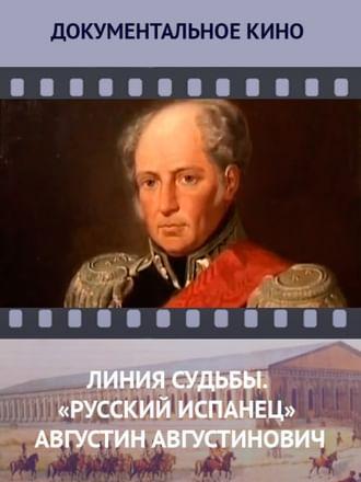 Линия судьбы. «Русский испанец» Августин Августинович