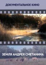 Земля Андрея Сметанина