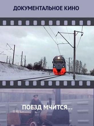 Поезд мчится…