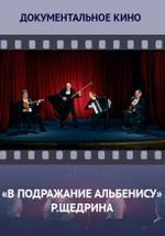 «В подражание Альбенису» Р.Щедрина