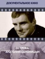 Острова. Анатолий Солоницын
