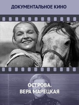 Острова. Вера Марецкая