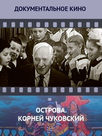 Острова. Корней Чуковский