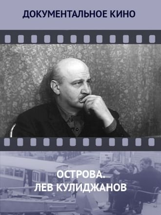 Острова. Лев Кулиджанов