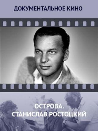 Острова. Станислав Ростоцкий