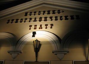 Михаил Мизюков: «Такие театры в России можно пересчитать по пальцам руки»