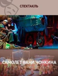 Самолет Вани Чонкина