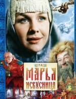 Марья-искусница