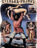 Стенька Разин (Понизовая вольница)