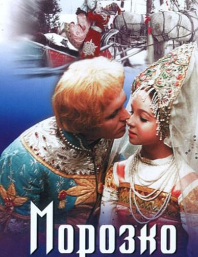 советские детские фильмы смотреть онлайн бесплатно список