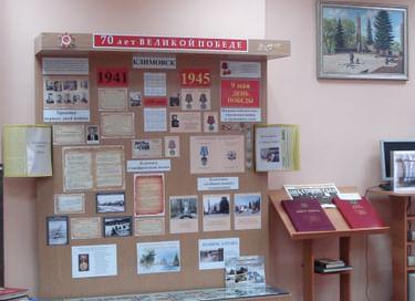 Заседание клуба КЛИО «Малые предприятия города Климовска в годы войны»