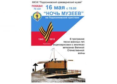 Акция «Ночь музеев» в Подосиновском краеведческом музее