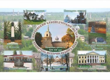 Акция «Ночь музеев» в Порховском краеведческом музее