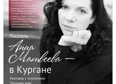Встреча с писателем Анной Матвеевой