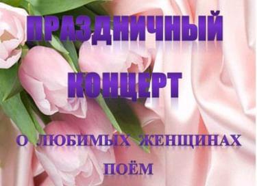 Концерт «О любимых женщинах поем»