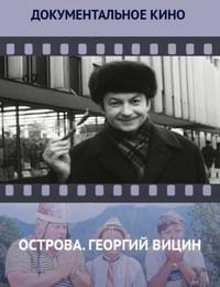 Острова. Георгий Вицин