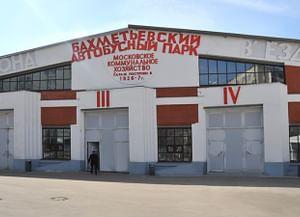Бахметьевский автобусный гараж