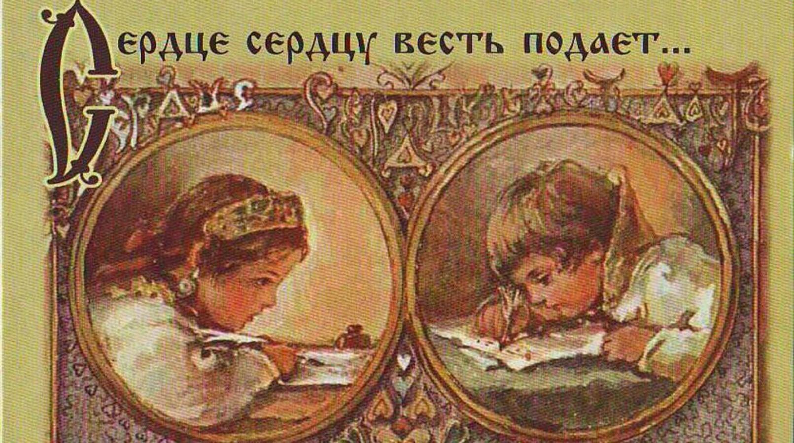 Самые первые открытки в России
