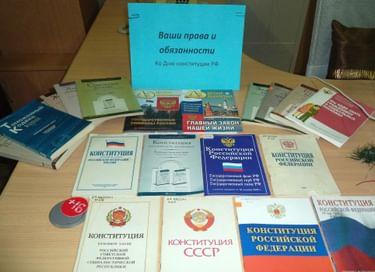 Книжная выставка «Ваши права и обязанности»