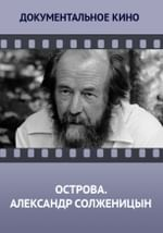 Острова. Александр Солженицын