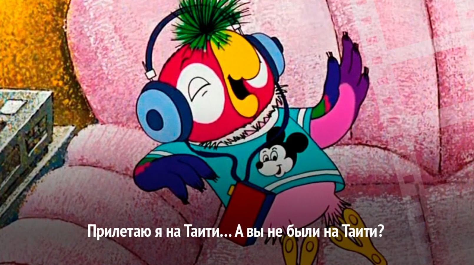 Кадр из мультфильма  «Возвращение блудного попугая»