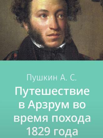 Путешествие в Арзрум во время похода 1829 года