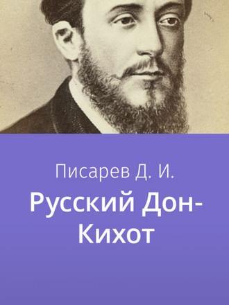 Русский Дон-Кихот