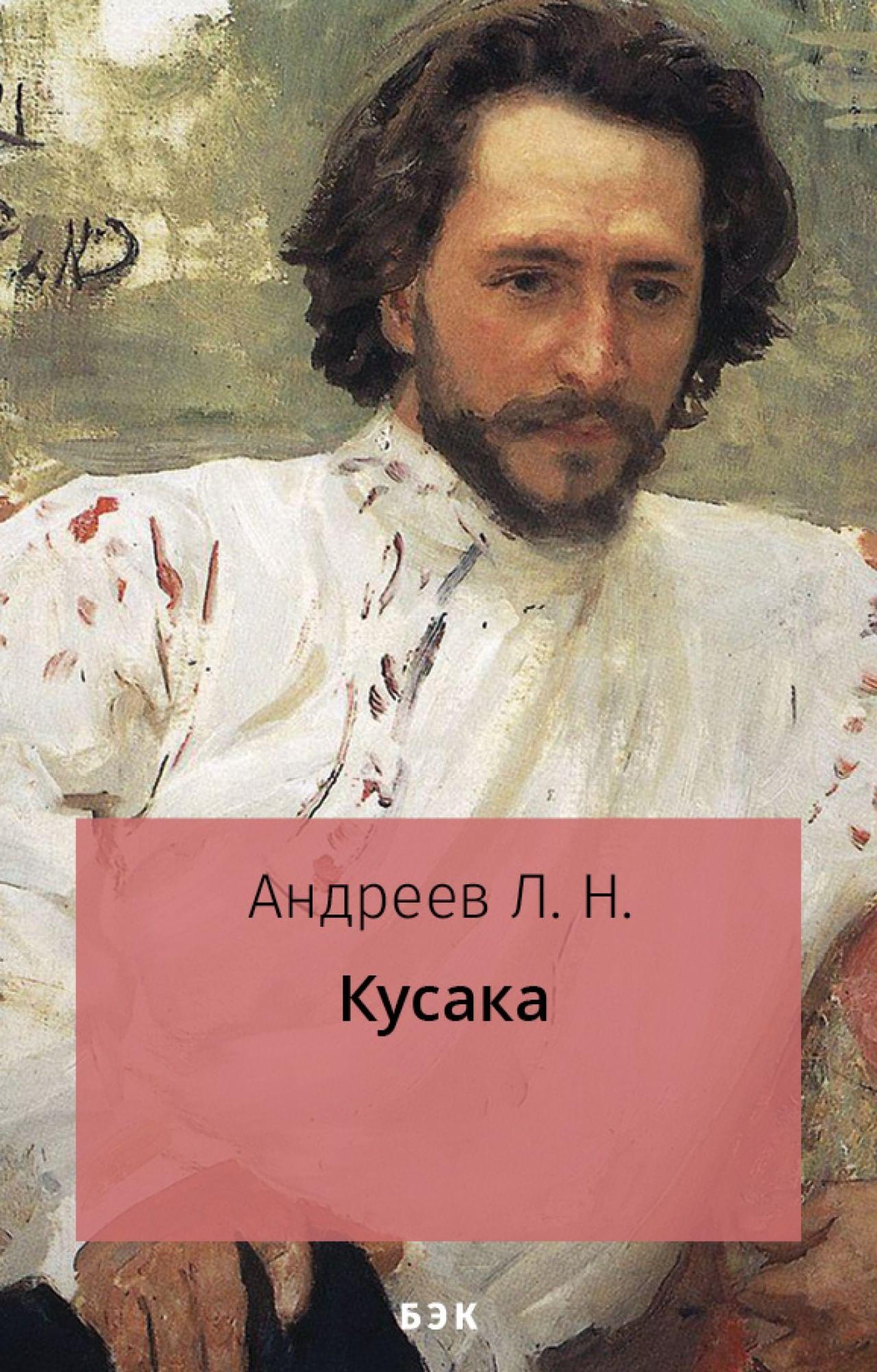 Андреев кусака картинки.