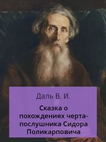 Сказка о похождениях черта-послушника Сидора Поликарповича