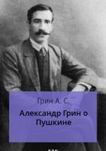 Александр Грин о Пушкине