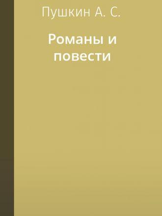 Романы и повести