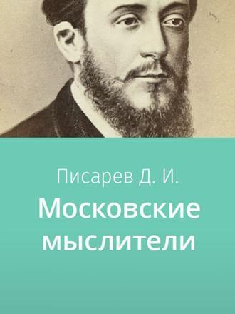 Московские мыслители