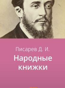 Народные книжки