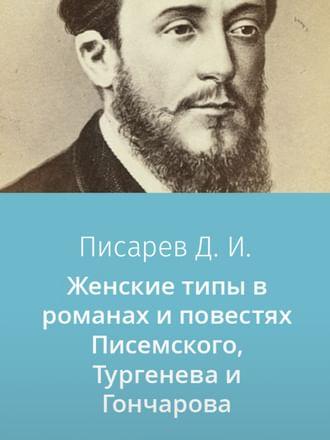Женские типы в романах и повестях Писемского, Тургенева и Гончарова