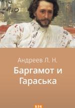 Баргамот и Гараська