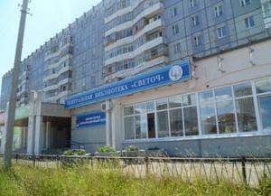 Центральная библиотека «Светоч»