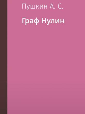 Граф Нулин