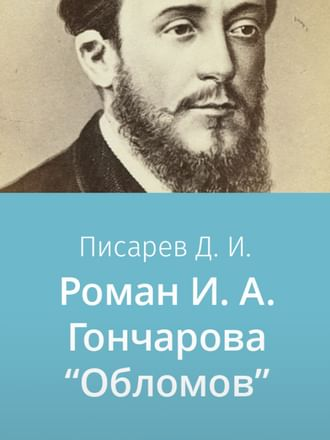 Роман И.А. Гончарова «Обломов»