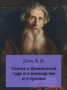 Сказка о Шемякином суде и о воеводстве его и о прочем