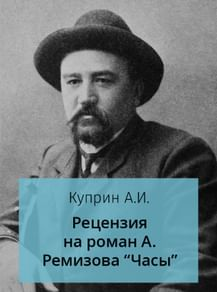 Рецензия на роман А. Ремизова «Часы»
