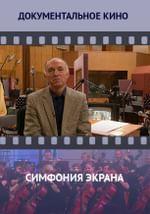 Симфония экрана