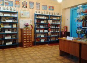 Владиславовская библиотека-филиал № 3