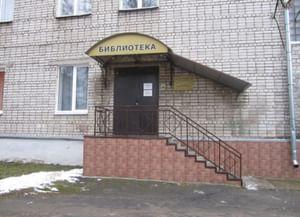 Псковская областная специальная библиотека для незрячих и слабовидящих